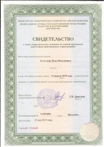 скан свидетельства о сдаче экзамена на АУ в Ярославле