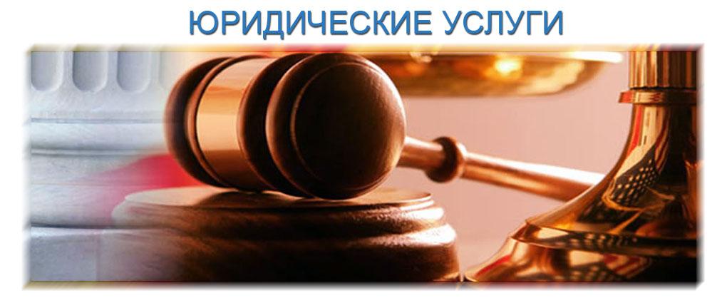 наткнулся юридические услуги по земельным вопроса тех пор